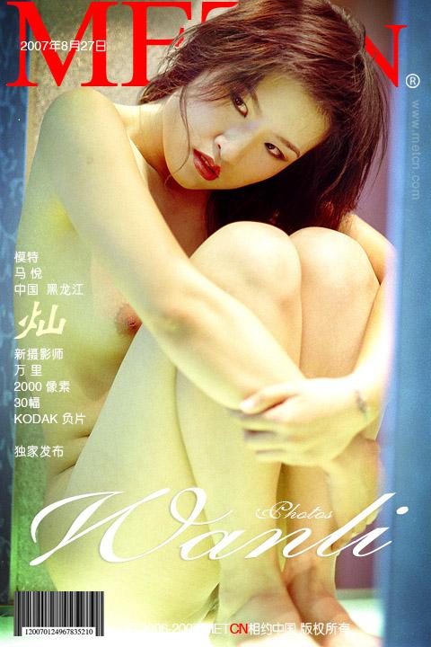 《灿》裸模马悦07年8月27日作品