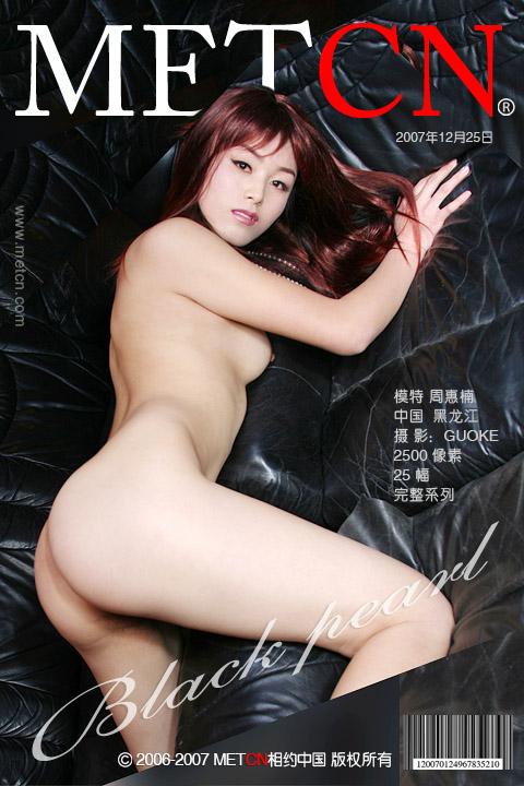中国人体模特_《BlackPearl》周惠楠07年12月25日人体
