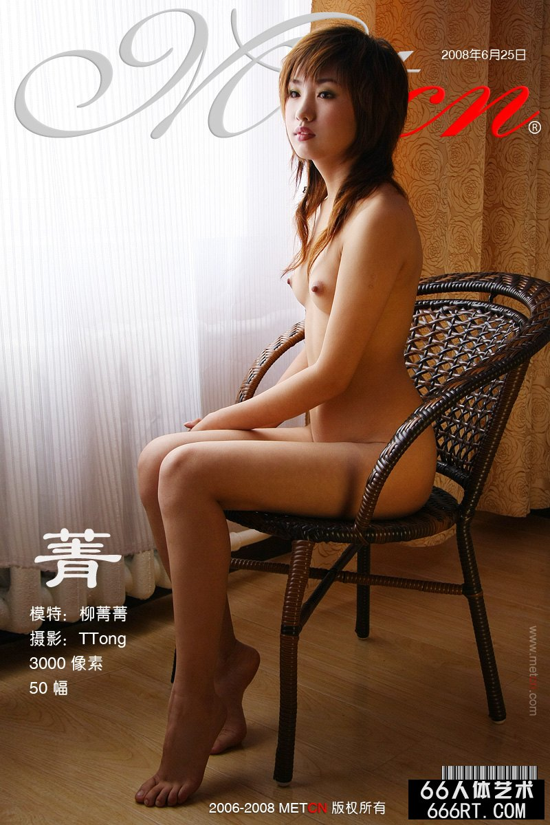 《菁》模特柳菁菁08年6月25日作品
