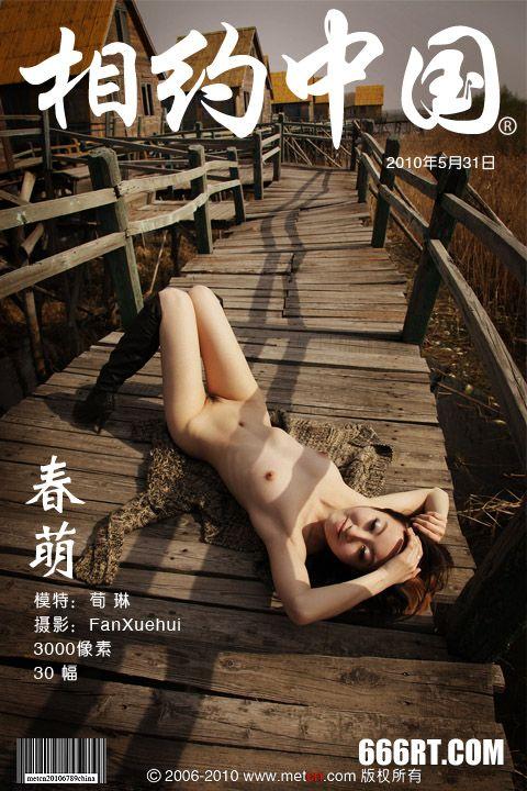 《春萌》裸模荀琳10年5月31日外拍
