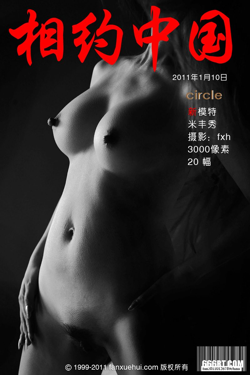《circle》米丰秀11年1月10日黑白人体,美女人体GOGO人体
