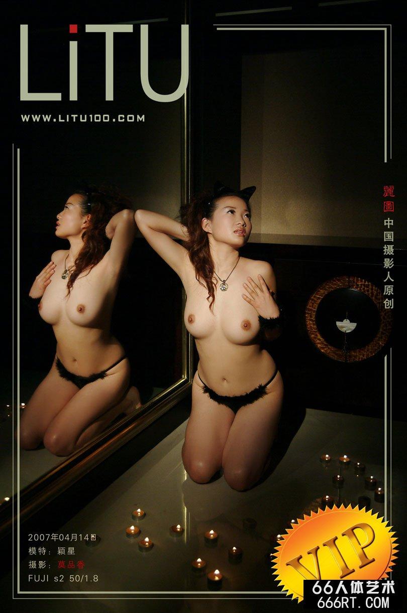 裸模颖星07年4月14日室拍人体下