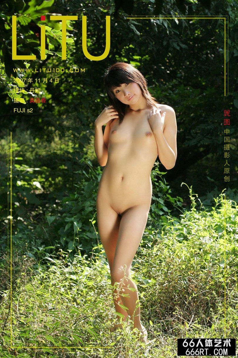 裸模丹妮07年11月4日外拍作品_gogo��洲人体